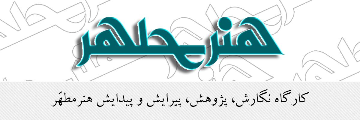 هنر مطهر- محمدرضا فتحیان